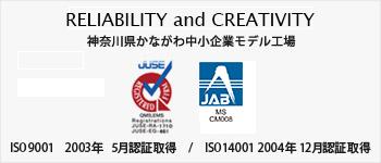 神奈川県かながわ中小企業モデル工場