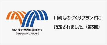 川崎ものづくりブランドに 指定されました。(第5回)